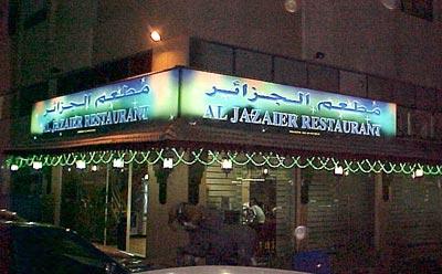 Al Jazaier Restaurant - 1.jpg