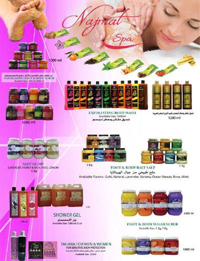 Najmat Al  Rebat Cosmetics Tr. - 3.jpg