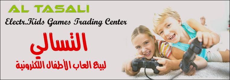 Al Tasali Games Banner