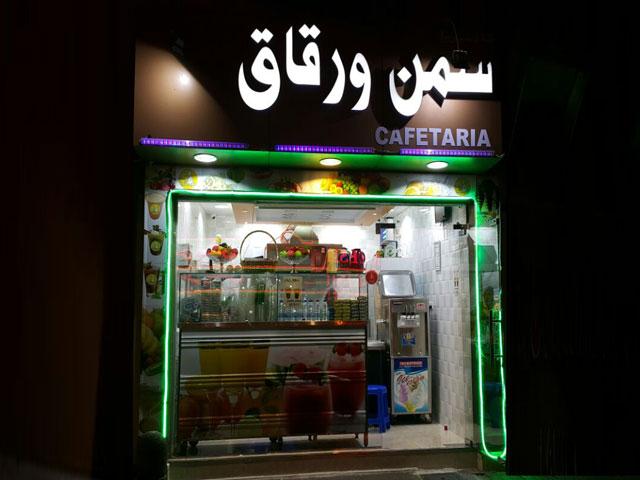 Saman Wa Raqaq Cafeteria - 1.jpg
