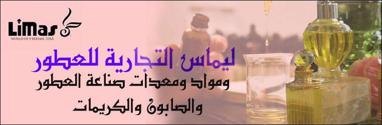 Limas  Perfume Trading  Banner