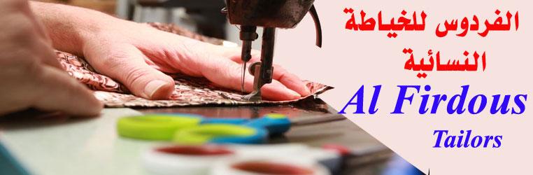 Al Firdous Tailors Banner