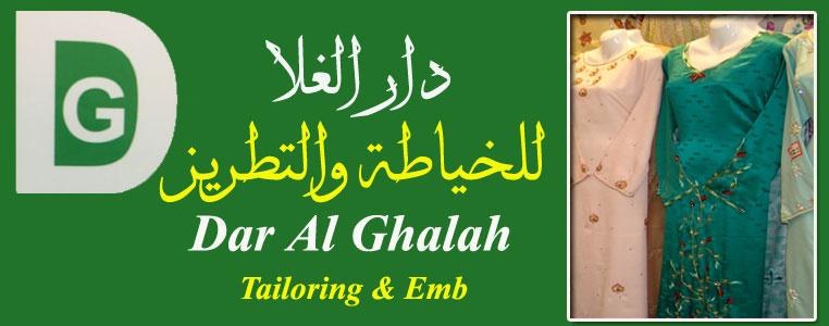 Dar Al Ghalah Tailoring &Emb Banner