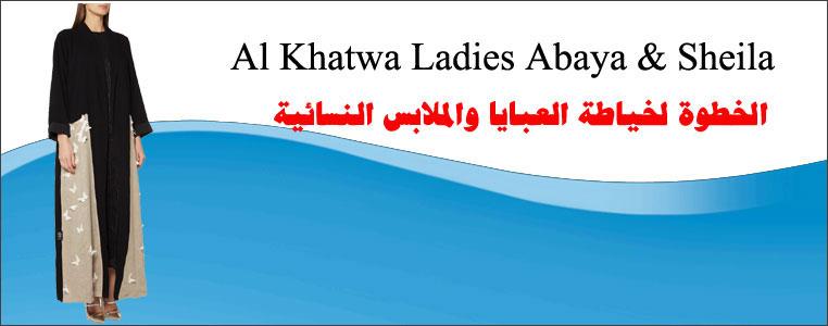 Al Khatwa Ladies Abaya & Sheila Banner