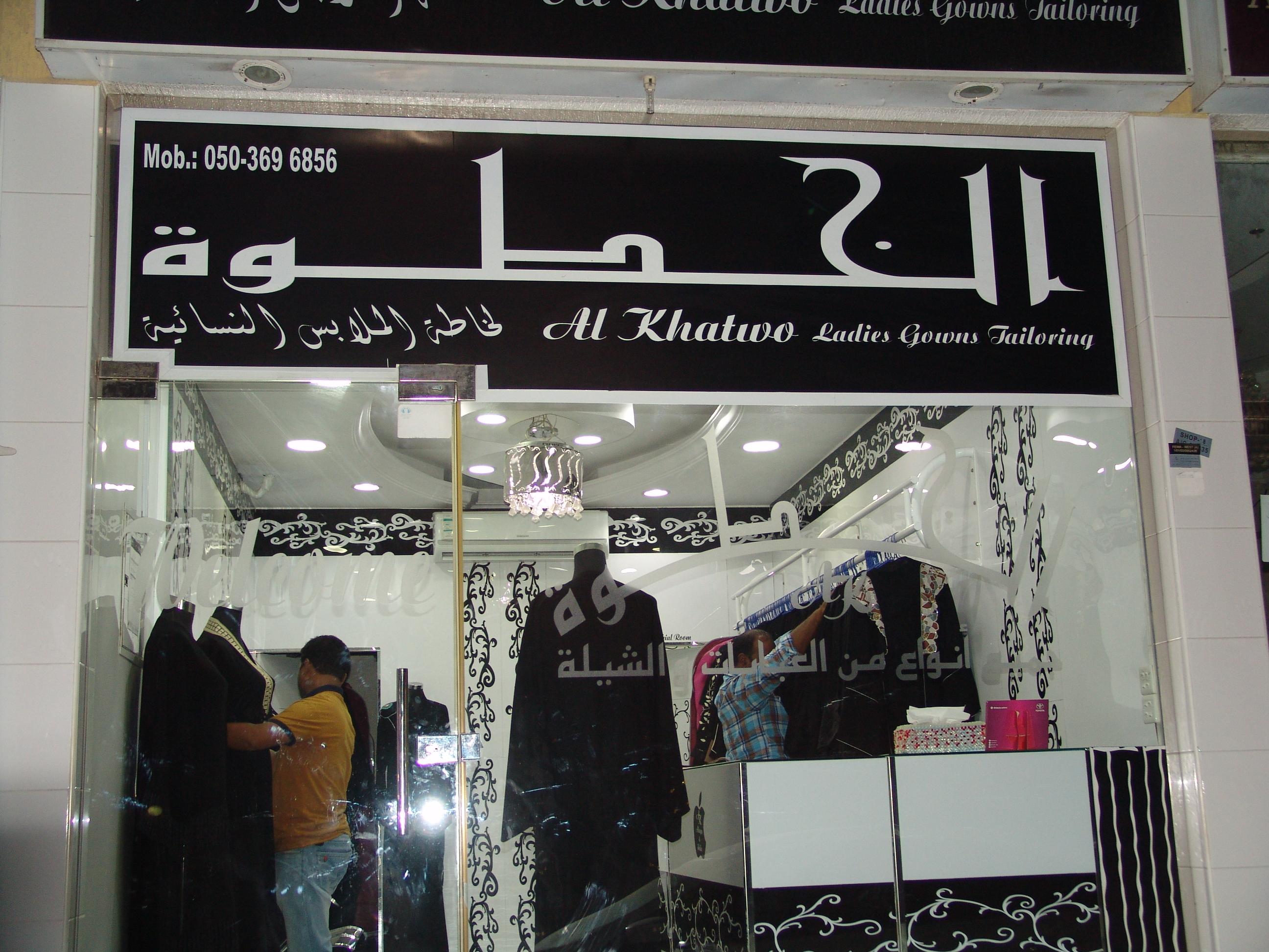 الخطوة لخياطة العبايا والملابس النسائية - DSC01135.JPG
