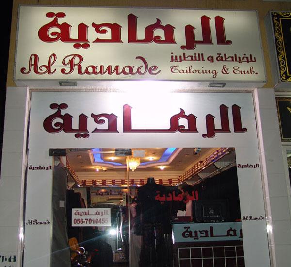 Al Ramade Abaya & Sheila - 1.jpg