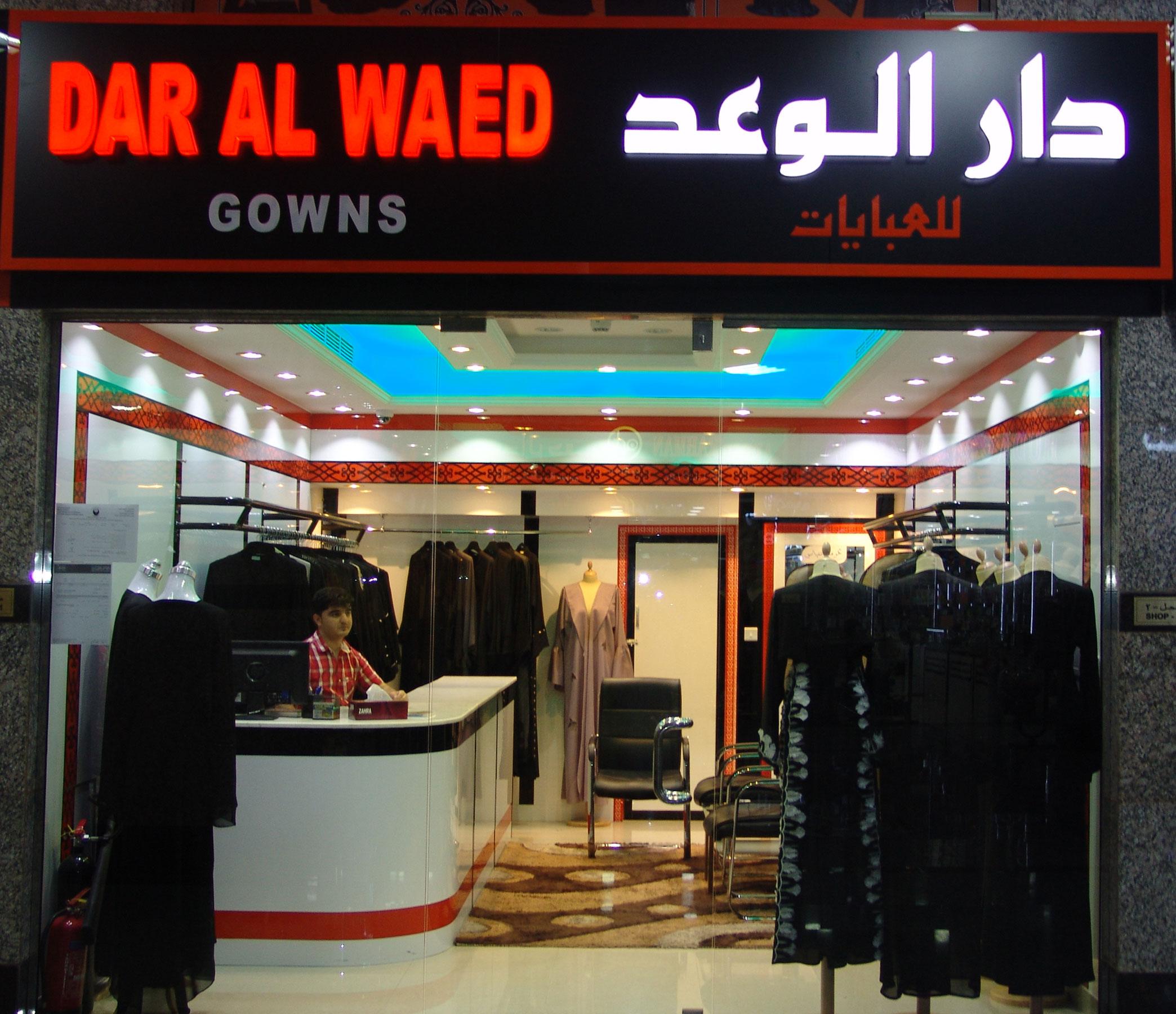Dar Al Waed Abaya - 1.jpg