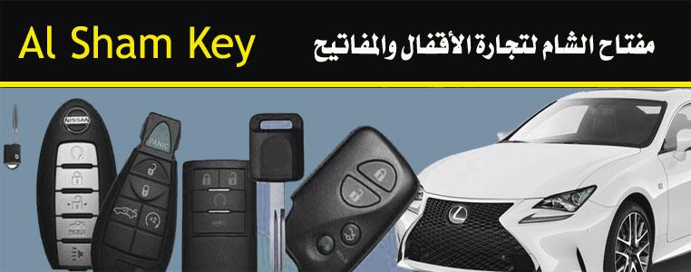 مفتاح الشام لتجارة الاقفال والمفاتيح Banner