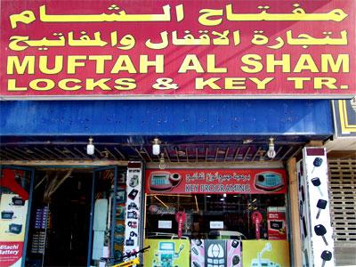 مفتاح الشام لتجارة الاقفال والمفاتيح - 1.jpg