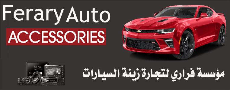 مؤسسة فراري لتجارة زينة السيارات Banner