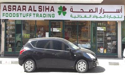 Asrar Al Siha Foodstuff Trading - 1.jpg
