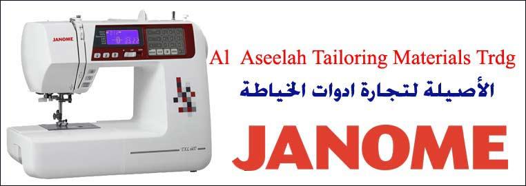 Al Aseelah Tailoring Materials Trd Banner