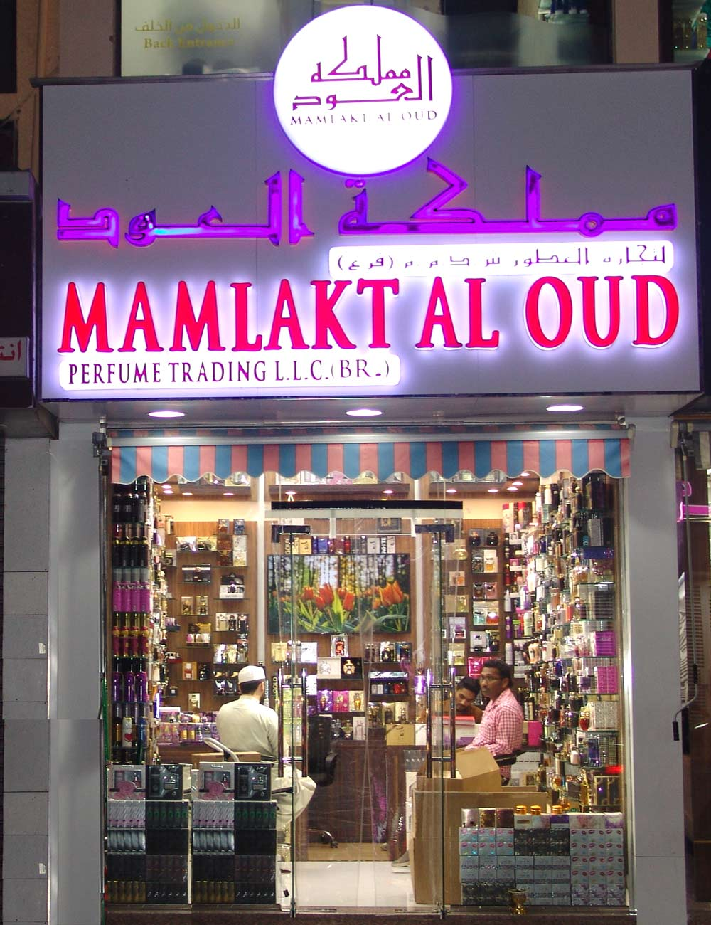 Mamlakt Al Oud PerfumeTrading - 1.jpg