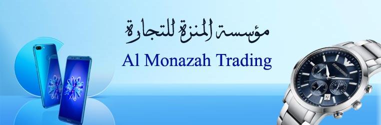 Al Monazah Trading Banner