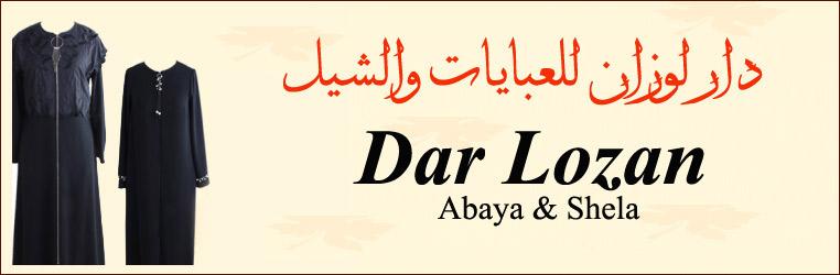 Dar Lozan For Abaya & Shela Banner