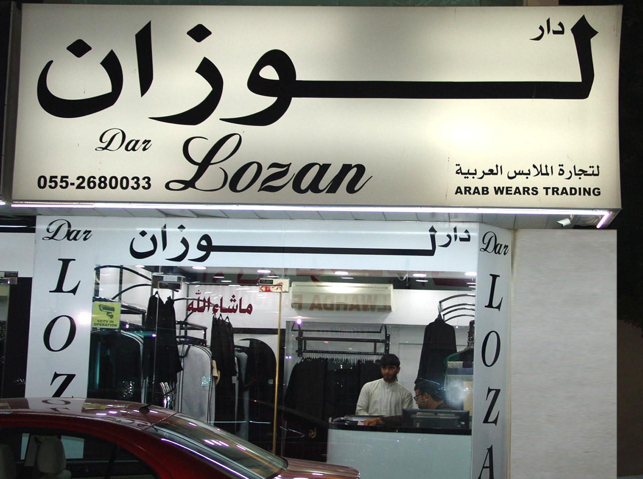 Dar Lozan For Abaya & Shela - 1.jpg