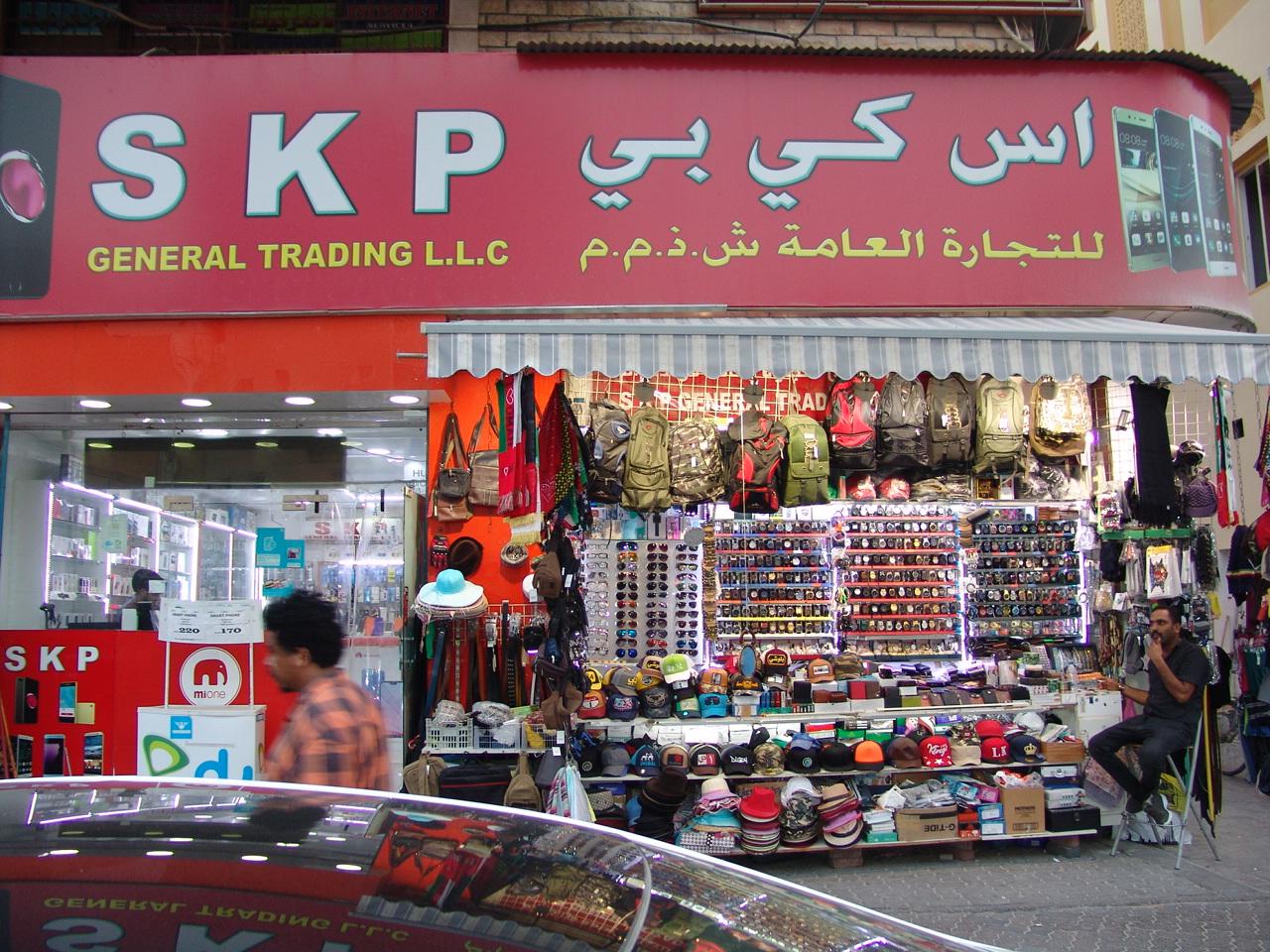 SKP General Trading - DSC01713.JPG