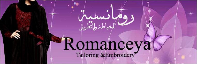 Romanceya Tailoring & Embro Banner