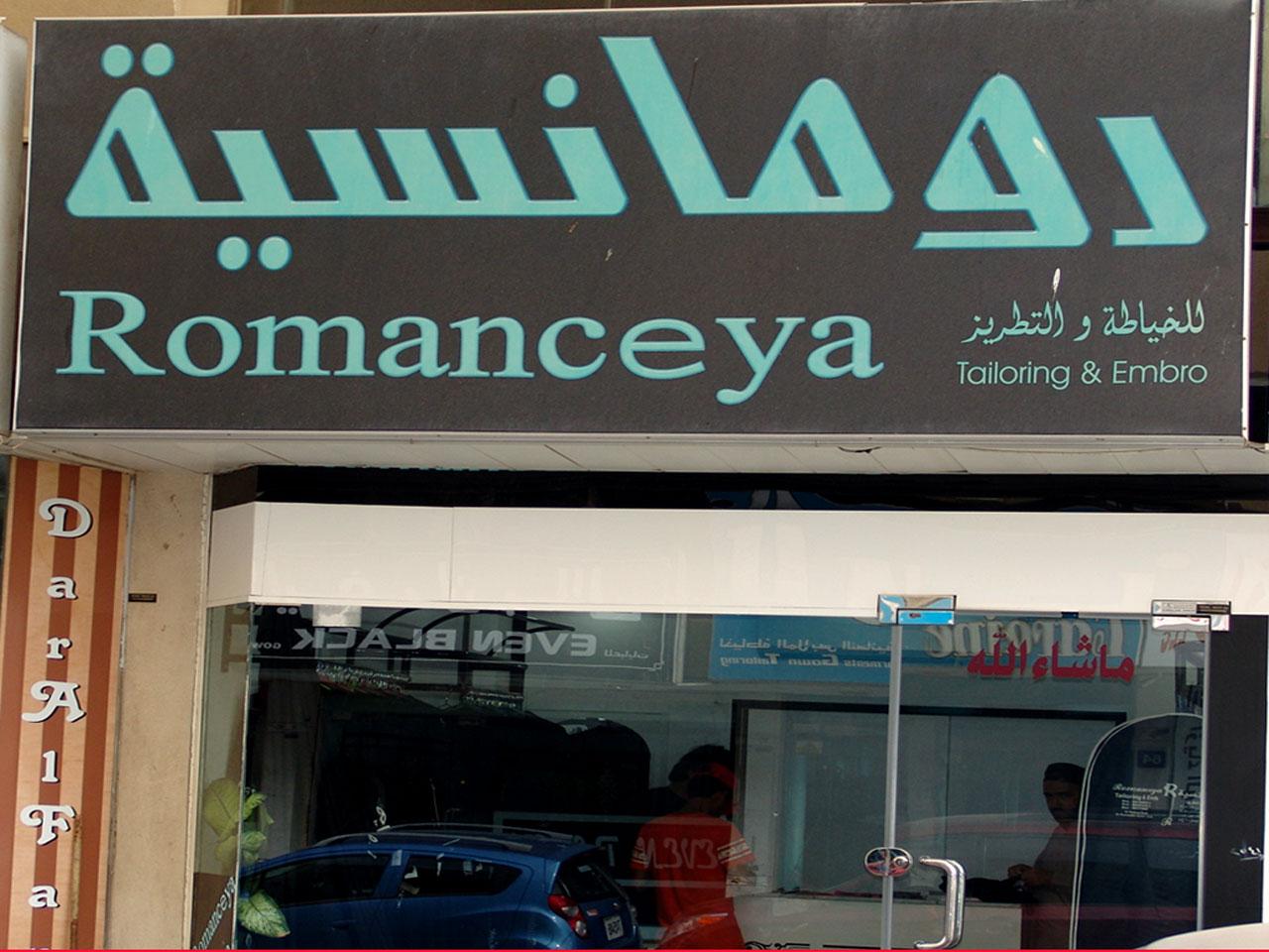 Romanceya Tailoring & Embro - DSC01742.jpg