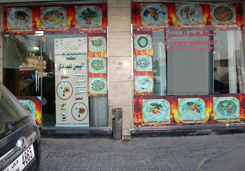 Al Yemen Mandi Restaurant  - 1.jpg