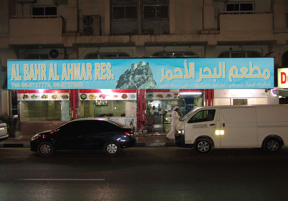 Al Bahar Al Ahmar Restaurant for Mandi - 1.jpg