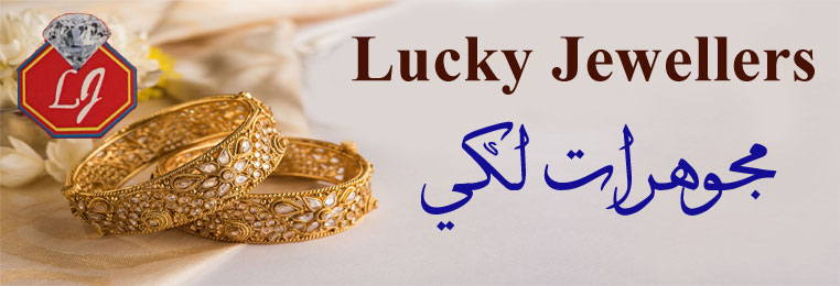 Lucky Jewellers Banner