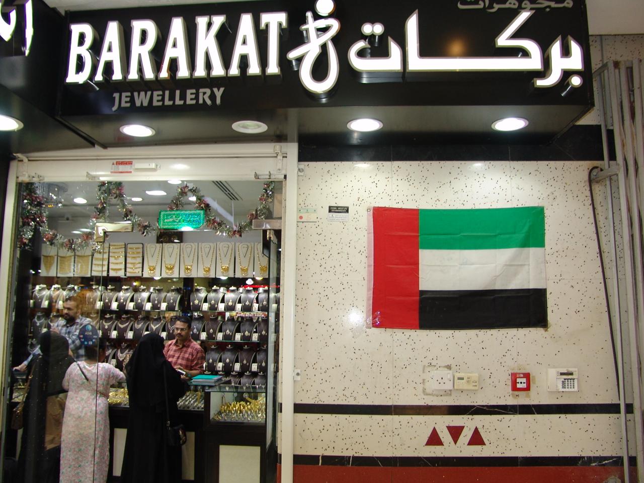 Barakat Jewellery - 1.JPG