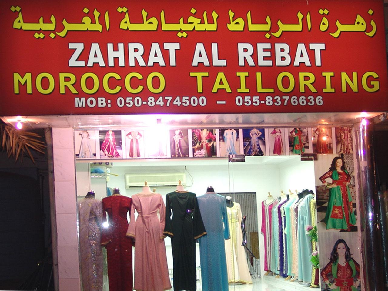 Zahrat Al Rebat Morocco tailoring - DSC02116.jpg