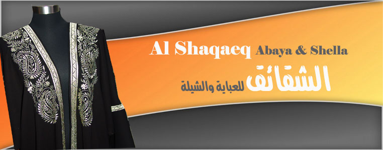 Al Shaqaeq Abaya & Sheila Banner