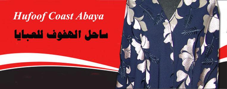 Hufoof Coast Abaya & Sheila Banner