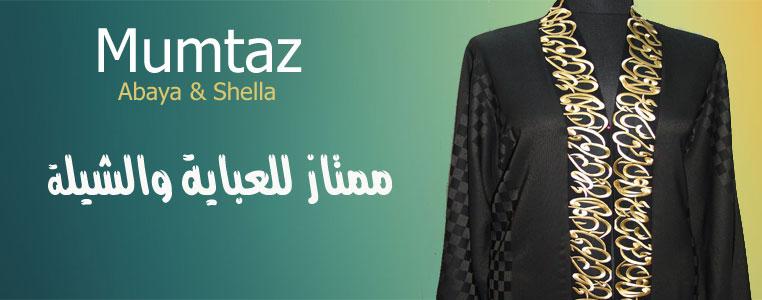 Mumtaz Abaya & Sheila Banner