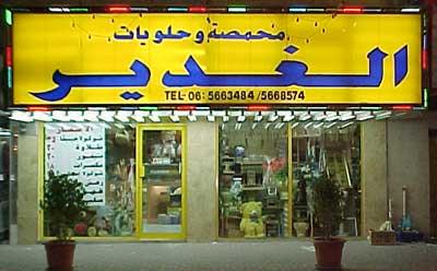 Al Ghadeer Sweets & Roastry - 1.jpg