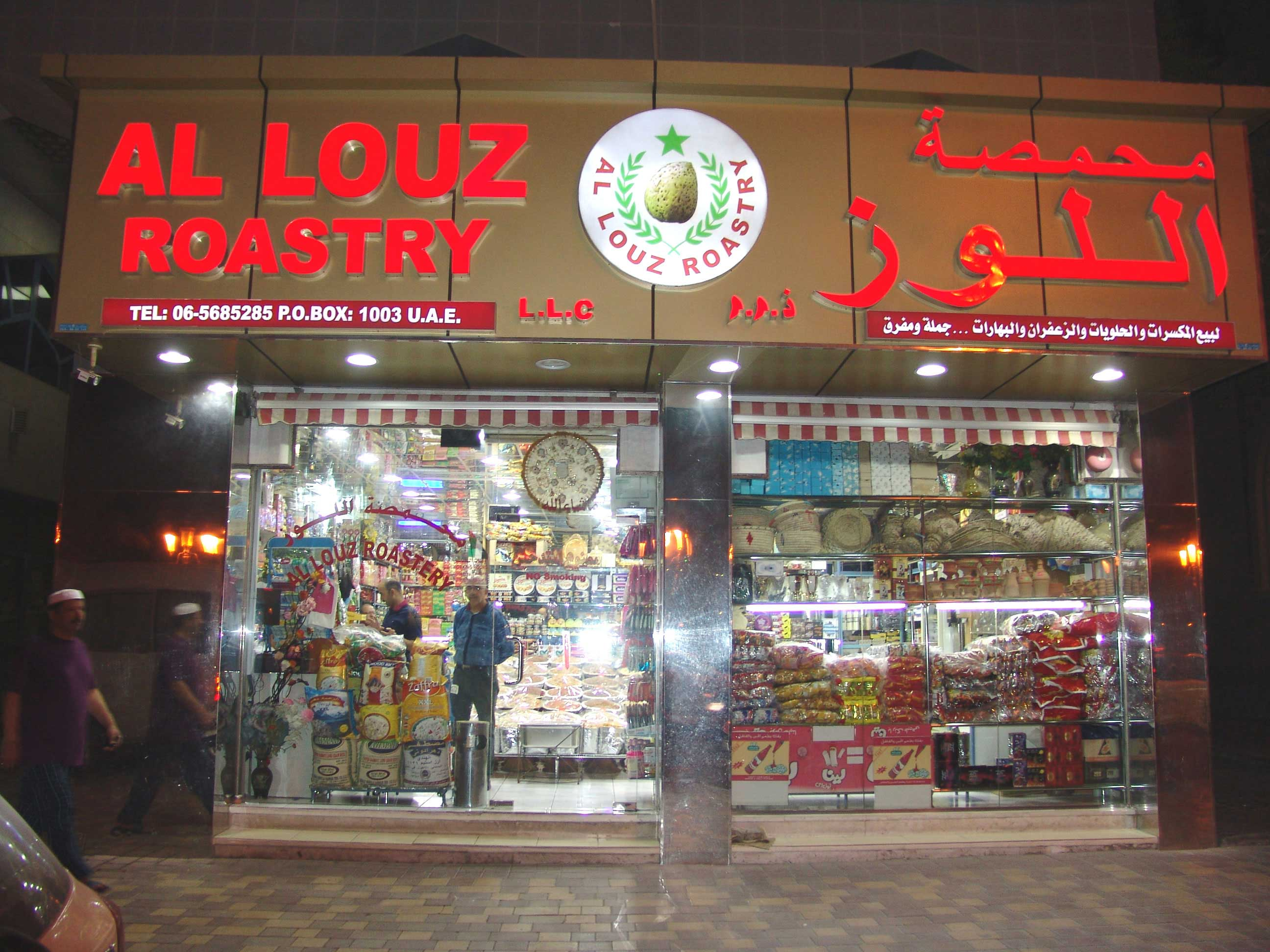 Al Louz Roastery - DSC01222.jpg