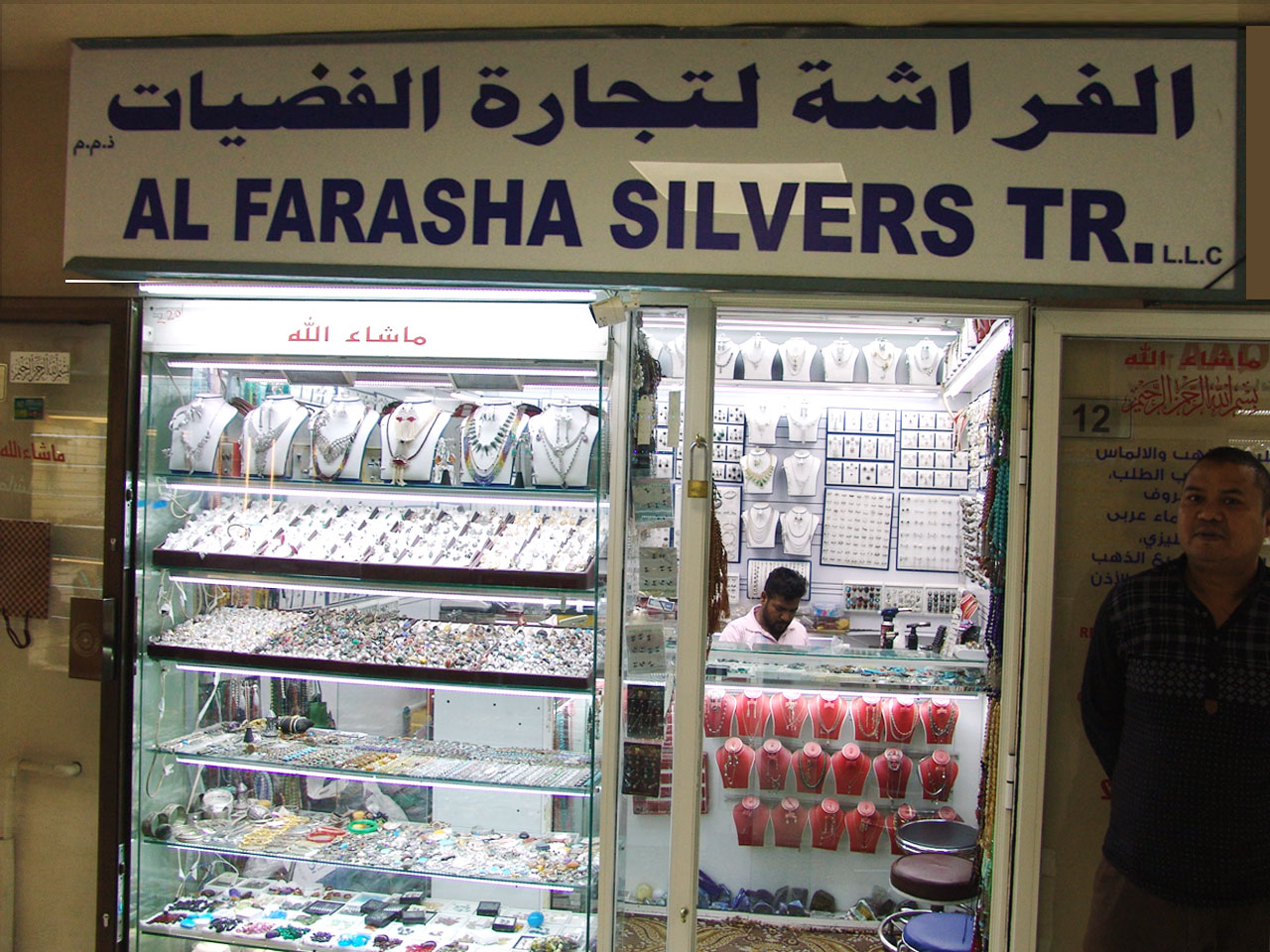 Al Farasha Silvers Trading - DSC03650.jpg