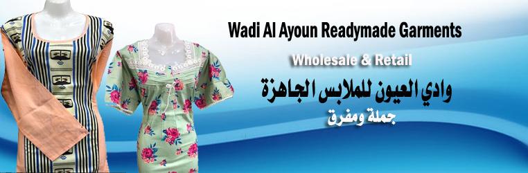 Wadi Al Ayoun Readymade Garments Banner