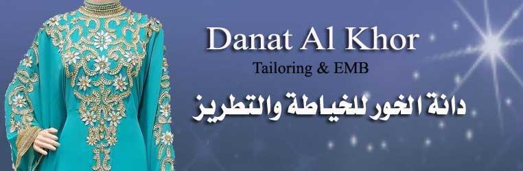 Danat Al Khor Tailoring & EMB Banner