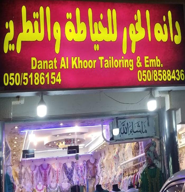 Danat Al Khor Tailoring & EMB - 1.jpg