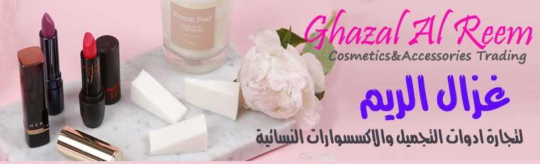 غزال الريم لتجارة ادوات التجميل والاكسسوارات النسائية Banner