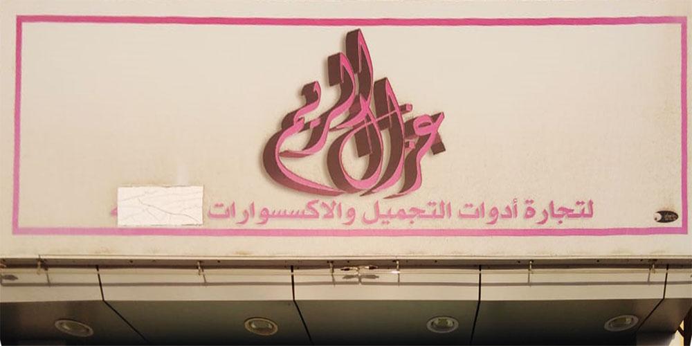 غزال الريم لتجارة ادوات التجميل والاكسسوارات النسائية - 1.jpg