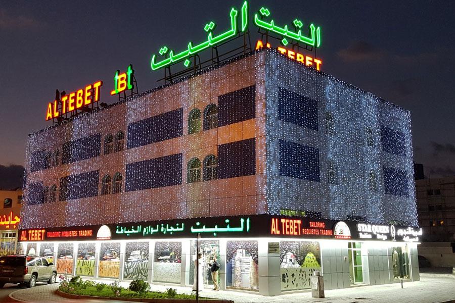 Al Tebet Tailoring Accessories Trading - 4.jpg