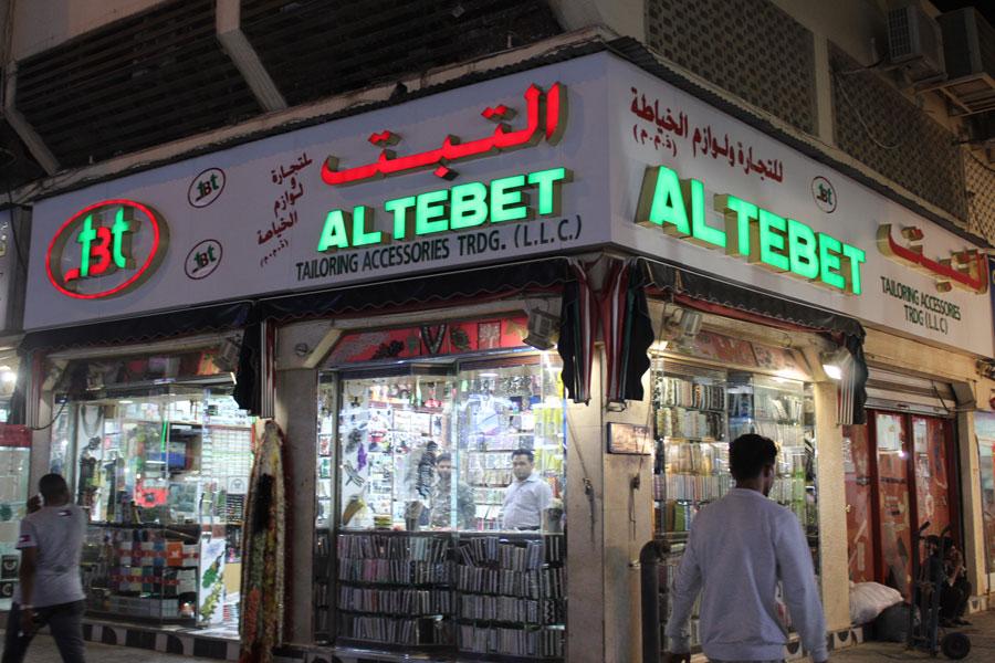 Al Tebet Tailoring Accessories Trading - 1.jpg