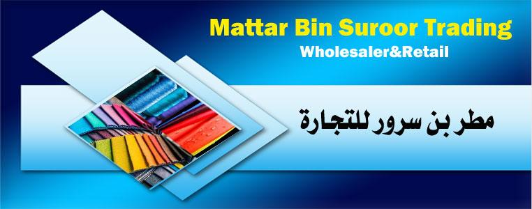 Mattar Bin Suroor Trd Banner