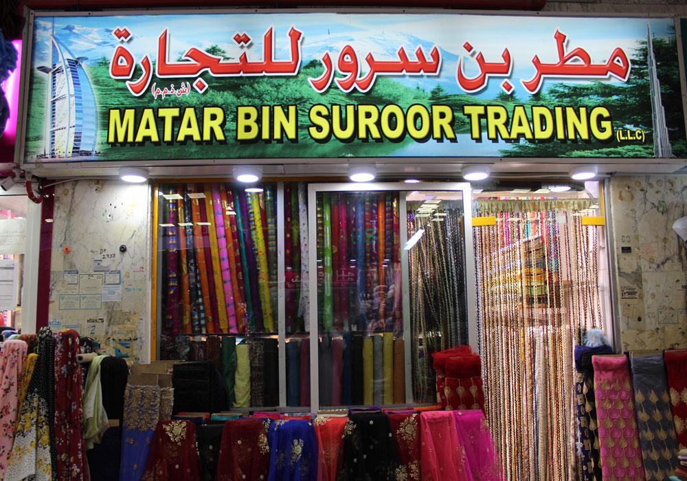Mattar Bin Suroor Trd - 1.jpg