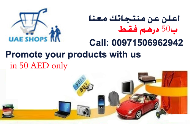 Promote your goods with us - ad.jpg