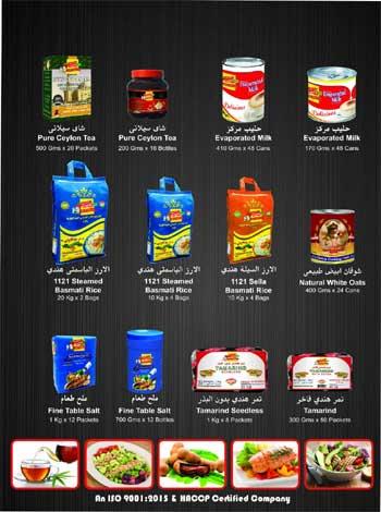 Najmat Al  Rebat Emirates online Store - 4.jpg
