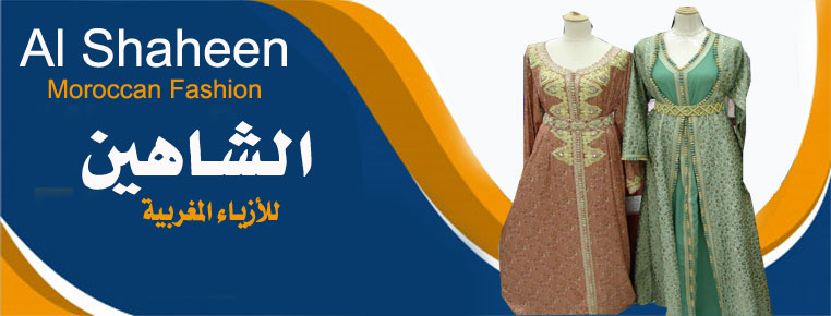 Al Shaheen Moroccan Fashion Banner