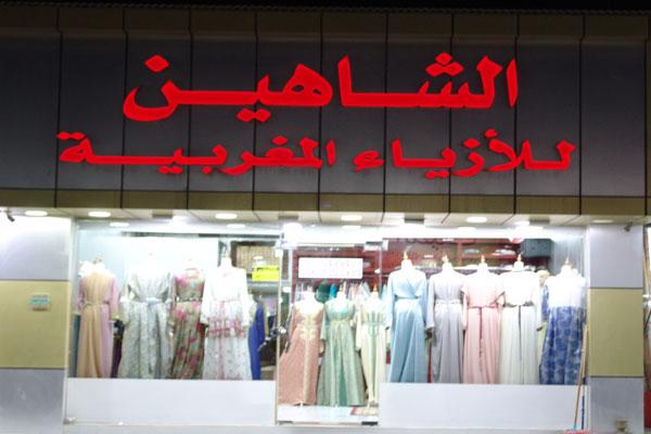 Al Shaheen Moroccan Fashion - 1.jpg
