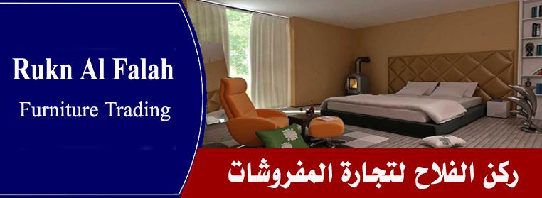 Rukn Al Falah Furniture Banner