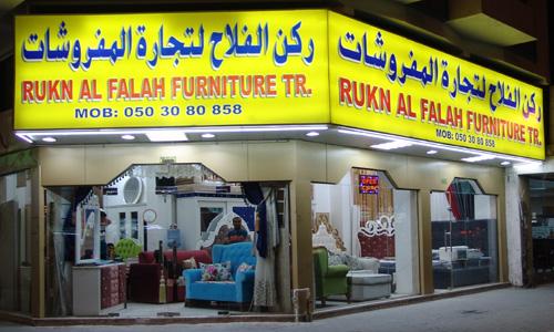 Rukn Al Falah Furniture - 1.jpg