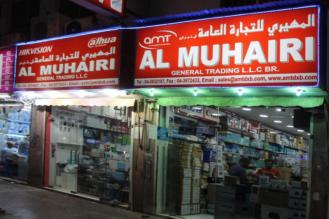 Al Muhairi General Trading - 1.jpg